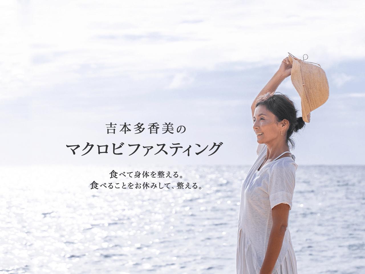 吉本多香美のマクロビファスティング 石垣島 断食 体質改善