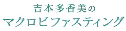 吉本多香美のマクロビファスティング