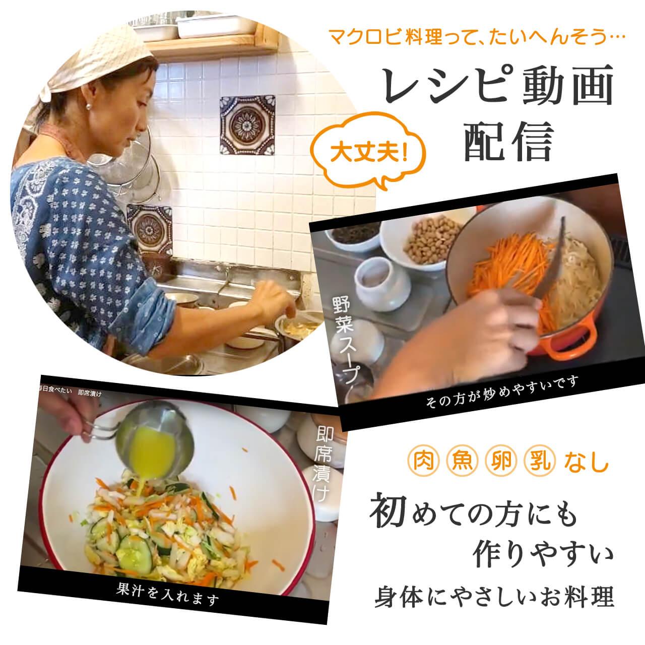 レシピ動画配信