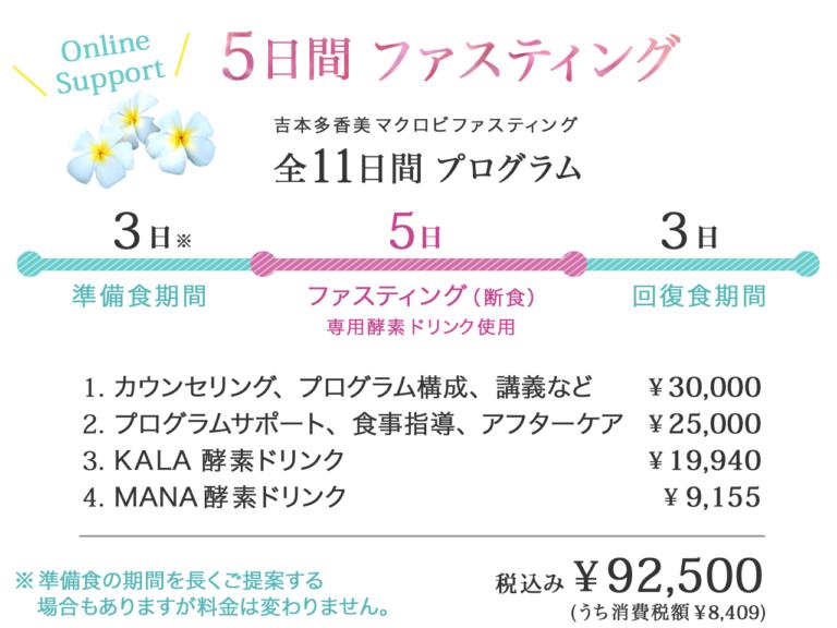 ファスティング5日 全11日間プログラム 92,500円税込