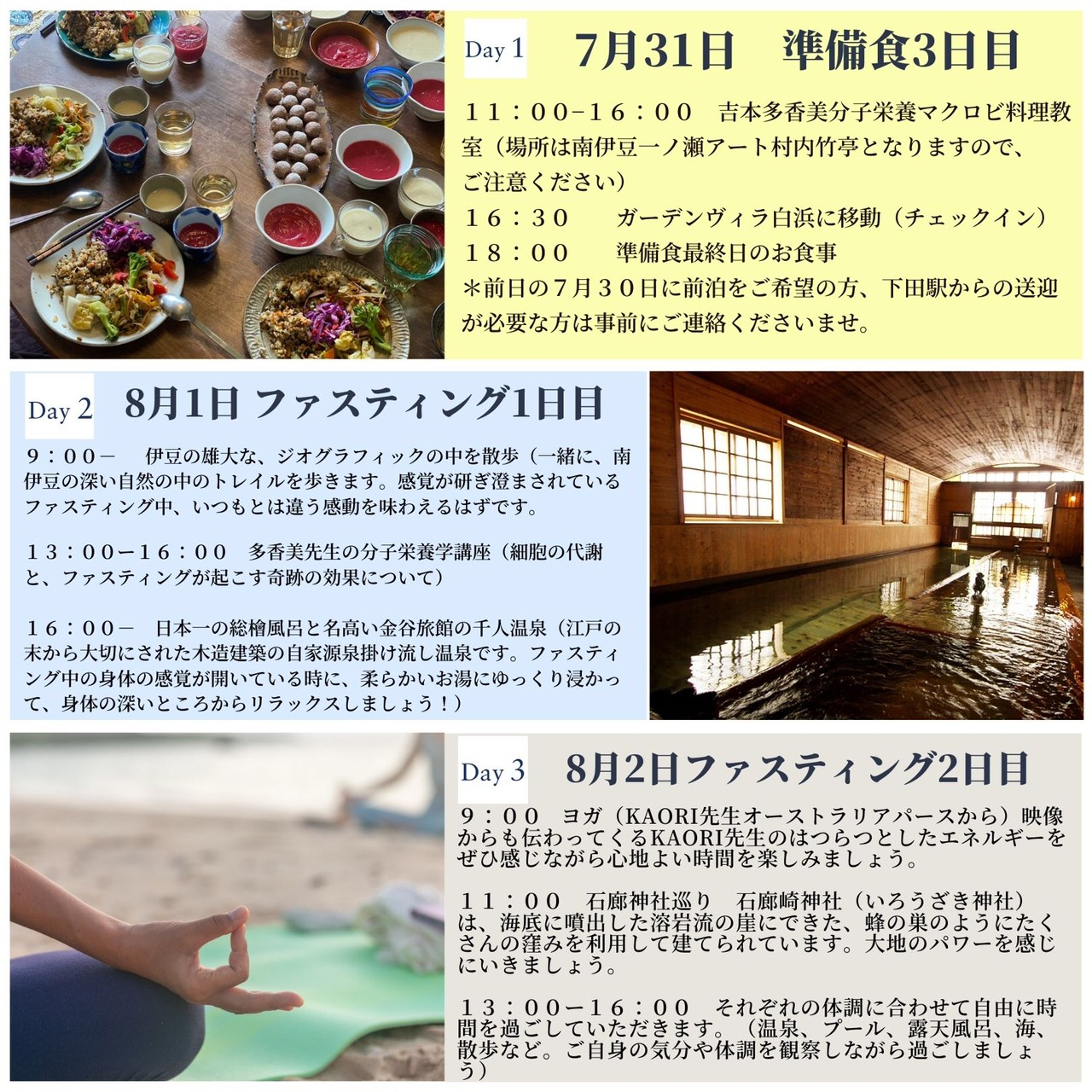 吉本多香美のマクロビファスティング|石垣島|断食|体質改善
